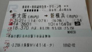 bb4a4184 s 320x180 - 3/21 東北地方太平洋沖地震 避難旅行終了