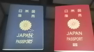 11cfdbf2 s 320x180 - パスポート受取