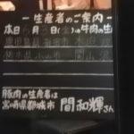 b552d6af s 150x150 - 川崎 つばめグリル ハンバーグ