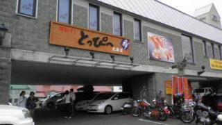 65f11f38 s 320x180 - 小樽観光02 ~飯⇒回転寿司とっぴー小樽運河通店~