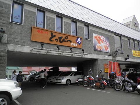 65f11f38 s - 小樽観光02 ~飯⇒回転寿司とっぴー小樽運河通店~