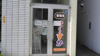 6a28daf9 s 320x180 - 移住開始09 ~仮宿の紹介~