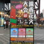 7194d365 s 150x150 - 札幌大通公園 線香花火大会