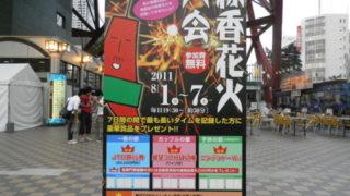 7194d365 s 320x180 - 札幌大通公園 線香花火大会
