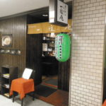 cd5203f3 s 150x150 - 札幌駅地下付近のラーメン一粒庵