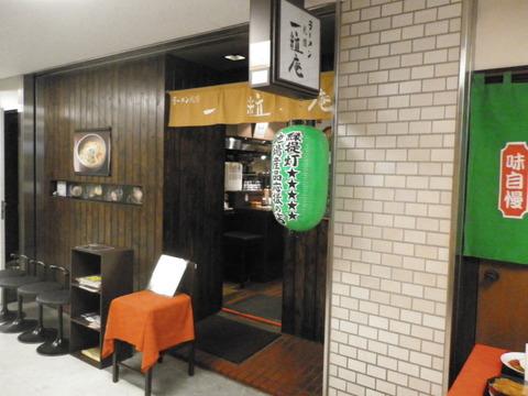cd5203f3 s - 札幌駅地下付近のラーメン一粒庵