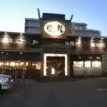 24711d4c s 150x150 - 新札幌というか厚別かな?の中華料理屋「暖龍」