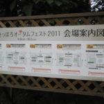 510965bd s 150x150 - 大通公園 さっぽろオータムフェスト2011
