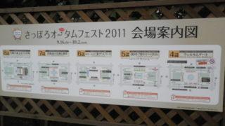 510965bd s 320x180 - 大通公園 さっぽろオータムフェスト2011