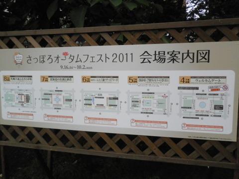 510965bd s - 大通公園 さっぽろオータムフェスト2011
