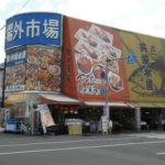 5ed15ef0 s 150x150 - 札幌市内観光 場外市場 佐藤水産