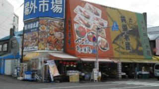 5ed15ef0 s 320x180 - 札幌市内観光 場外市場 佐藤水産