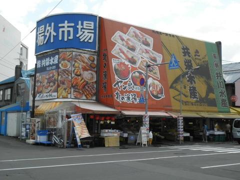 5ed15ef0 s - 札幌市内観光 場外市場 佐藤水産