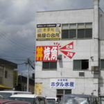 96ed761b s 150x150 - 札幌場外市場の「魚屋の台所」でお昼ご飯