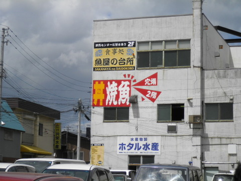 96ed761b s - 札幌場外市場の「魚屋の台所」でお昼ご飯