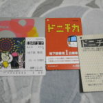 2c0bae65 s 150x150 - 移住完了08 ~札幌の交通機関~