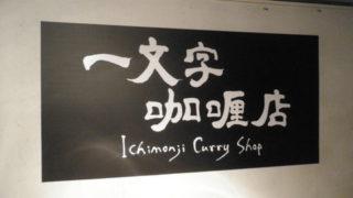 cb934ea1 s 320x180 - 白石区のラウンドワン前の「一文字咖喱店」