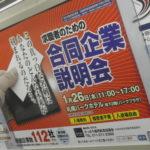 ae6c6a62 s 150x150 - 北海道の冬の生活11 ~札幌に仕事はあるか~