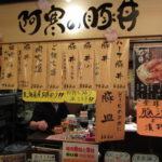 1032bedd s 150x150 - HUGマート「阿寒の豚丼」でバラ肉な豚丼美味しかった
