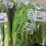 01eade6c s 150x150 - 北海道の春の生活27 ~春野菜が沢山出てきたPart2~