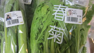 01eade6c s 320x180 - 北海道の春の生活27 ~春野菜が沢山出てきたPart2~