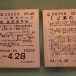 71d73b09 s 150x150 - 北海道観光 ~1日散歩きっぷで美瑛徒歩観光~