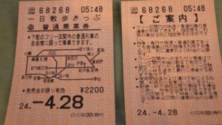 71d73b09 s 320x180 - 北海道観光 ~1日散歩きっぷで美瑛徒歩観光~