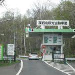 c5525eaf s 150x150 - 札幌市内観光 ~藻岩山 観光自動車道から~