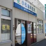 e8570f4a s 150x150 - 白石区歯医者 ~小松歯科医院 / 親不知の抜歯~