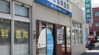 e8570f4a s 320x180 - 白石区歯医者 ~小松歯科医院 / 親不知の抜歯~