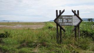 3a004819 s 320x180 - 北海道観光 ~能取湖 / 旅館かがり火~