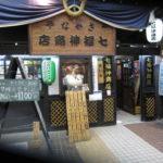 7eb919a4 s 150x150 - すすきの狸小路のHUGマート前にある七福神商店って飲み屋