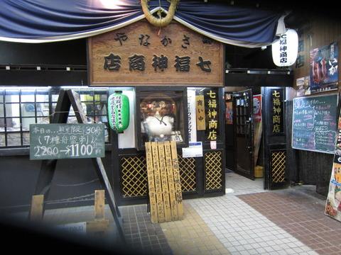 7eb919a4 s - すすきの狸小路のHUGマート前にある七福神商店って飲み屋