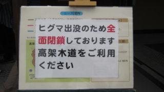 9b68c605 s 320x180 - 北海道観光 ~世界遺産知床半島 / 知床五湖~