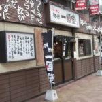 03ce9f55 s 150x150 - 札幌駅ヨドバシ前のラーメン初代一国堂