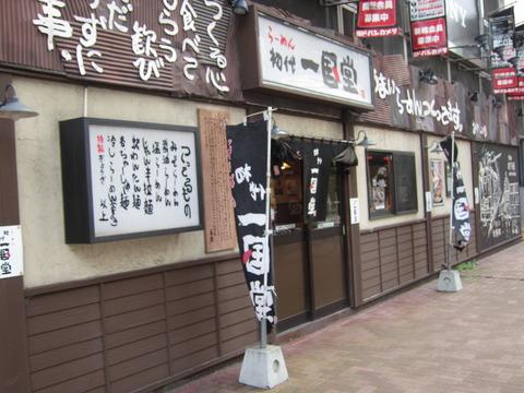 03ce9f55 s - 札幌駅ヨドバシ前のラーメン初代一国堂