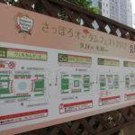 0ed38640 s 150x150 - 北海道イベント参加 ~大通公園 / オータムフェスト2012~