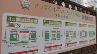 0ed38640 s 320x180 - 北海道イベント参加 ~大通公園 / オータムフェスト2012~