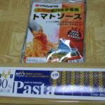3624d639 s 150x150 - 道産小麦なパスタとソースを八紘学園で買ってきた