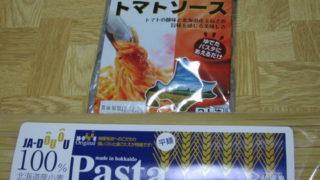 3624d639 s 320x180 - 道産小麦なパスタとソースを八紘学園で買ってきた