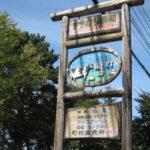 3fec9601 s 150x150 - 北海道観光 ~江別町 / 町村農場~
