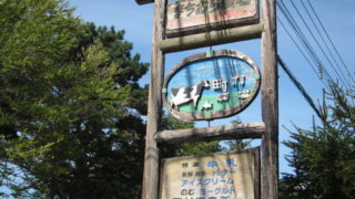 3fec9601 s 320x180 - 北海道観光 ~江別町 / 町村農場~