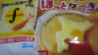 187da129 s 320x180 - 道産小麦のホットケーキ作るよ!