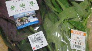 39dfcd3c s 320x180 - 空芯菜 / 金時草