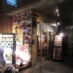 da8ee76f s 150x150 - 札幌駅北口で入った山の猿とゆー飲み屋が微妙でした