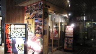 da8ee76f s 320x180 - 札幌駅北口で入った山の猿とゆー飲み屋が微妙でした
