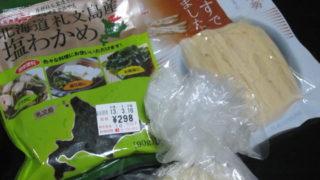 235df89f s 320x180 - 百合根(ユリネ)を食べてみました