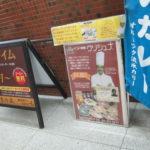 1e69199f s 150x150 - 札幌大通駅の地下で青いカレーのインド料理クリシュナ