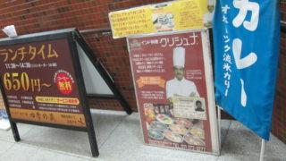 1e69199f s 320x180 - 札幌大通駅の地下で青いカレーのインド料理クリシュナ