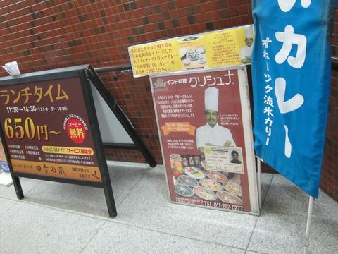 1e69199f s - 札幌大通駅の地下で青いカレーのインド料理クリシュナ